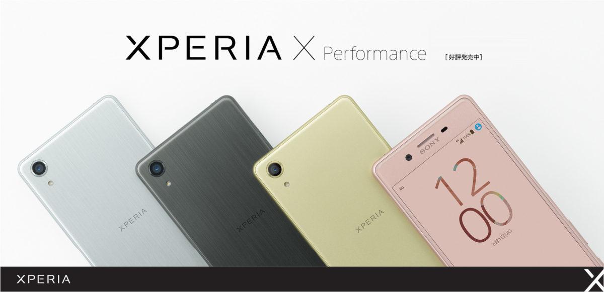 『Xperia X Performance』のデザイン