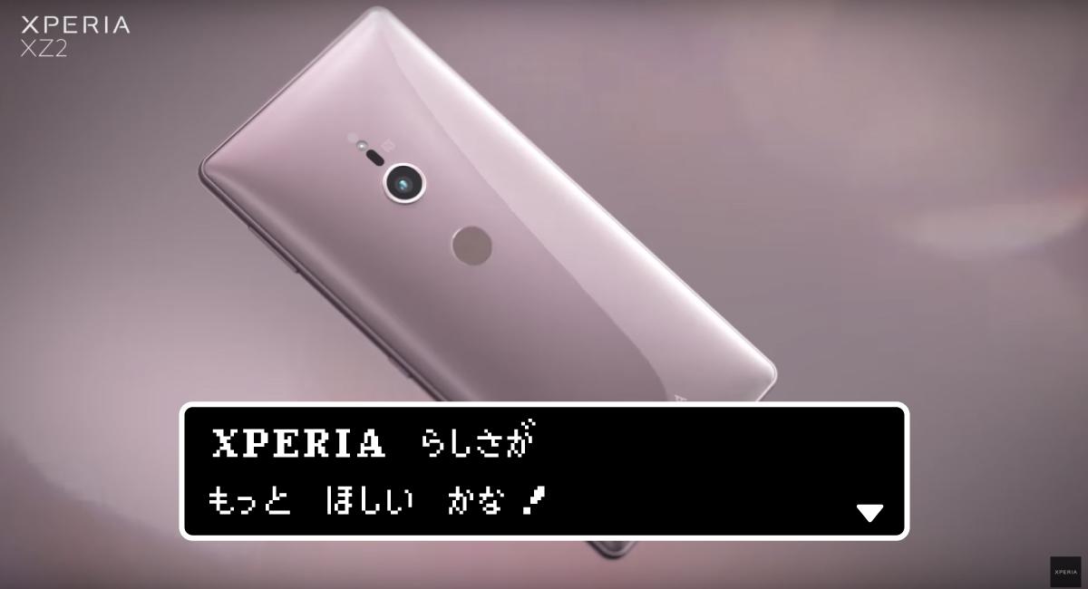 『Xperia』よ!SONYらしさカムバァーック!