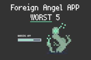 """ああ…バーニィ!超危険!?堕天した『Android』アプリ""""逆5選"""""""