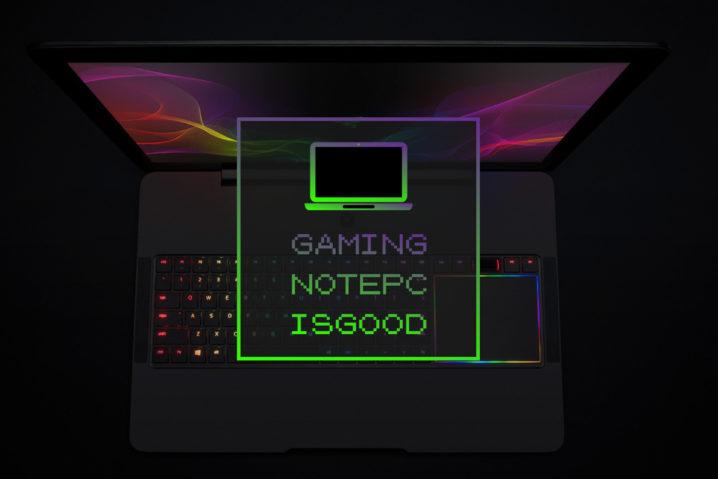 重い・分厚いはもう古い?今こそゲーミングノートPCが買いな理由!