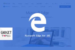まだiOS版『Microsoft Edge』はiPad未対応!対応時期は3月以降