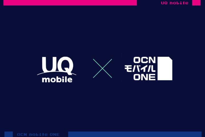 """""""容量無制限SIM""""は『UQ mobile』と『OCN モバイル ONE』だと◯◯の勝ちかなぁ…?"""