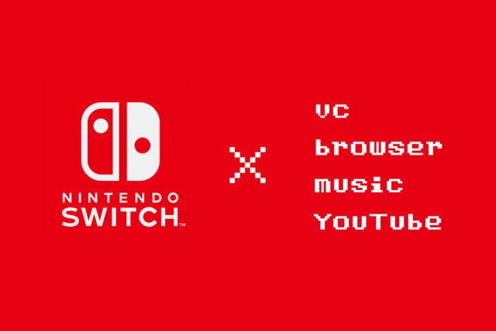 発売からまもなく1年、『Nintendo Switch』 は未実装機能だらけ?