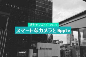 スマートなカメラとApple|週刊モノコトバ Vol.1
