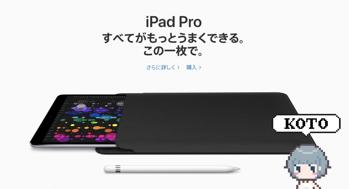 Appleが新型『iPad』を3月発表?