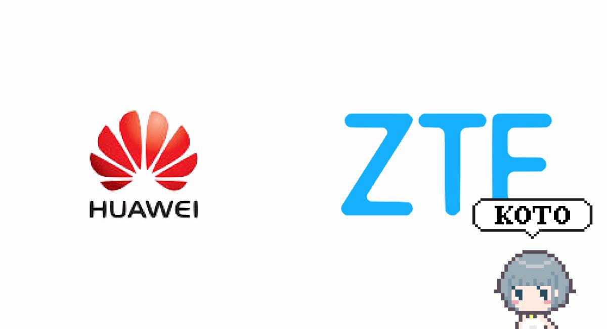 中国『Huawei』&『ZTE』のスマホにスパイ疑惑
