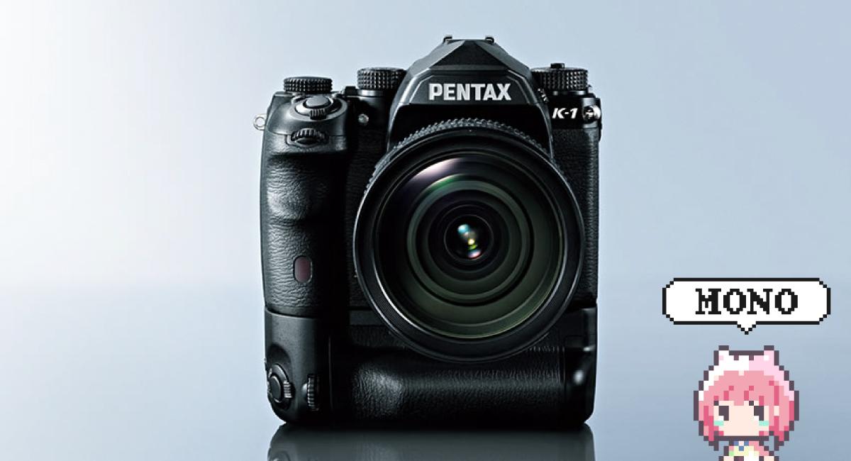 え?新型出るけど『PENTAX K-1』だー!