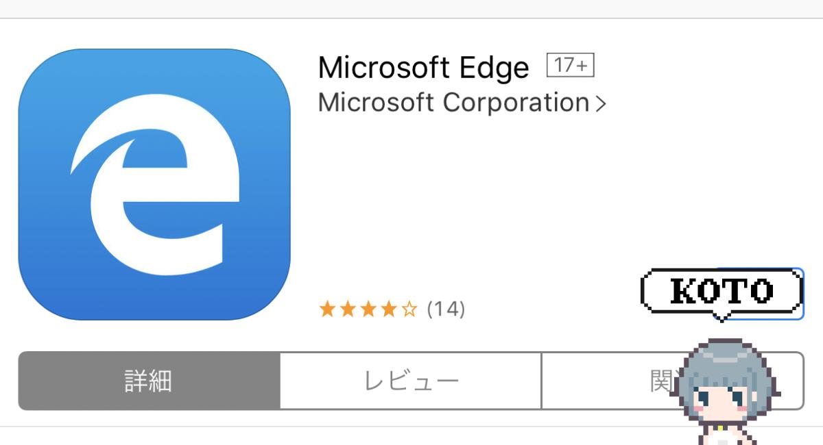 『Microsoft Edge』様、App Storeに降臨!
