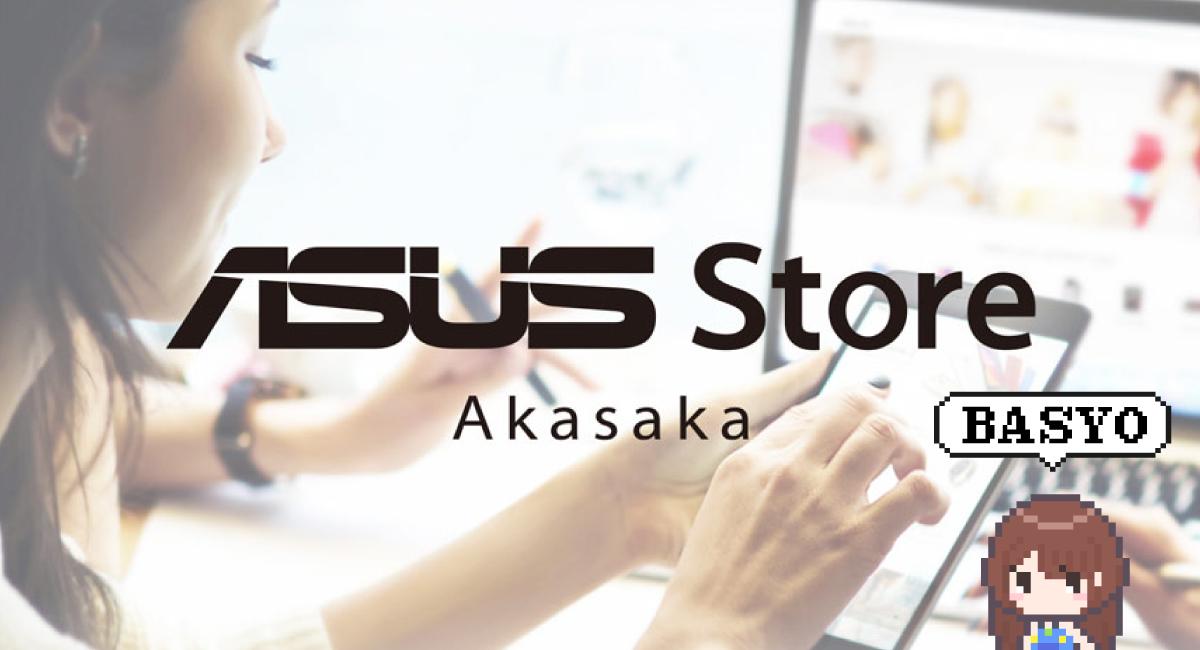 『ASUS』が赤坂に公式ストアオープン!