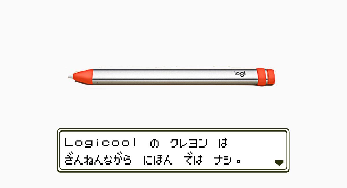 残念ながら『Logitech Crayon』は日本未発売