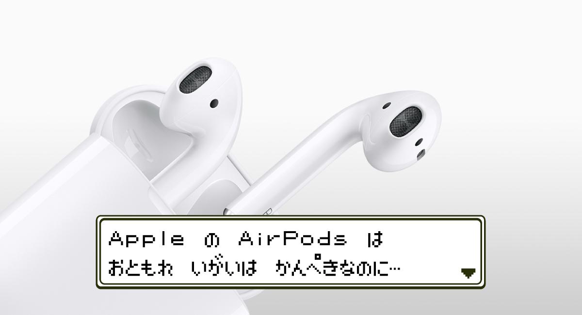 "『AirPods』最大にして唯一の欠点""盛大な音漏れ"""