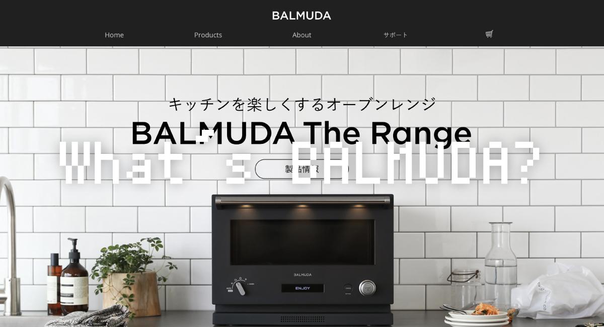 家電界のApple『バルミューダ』とは?