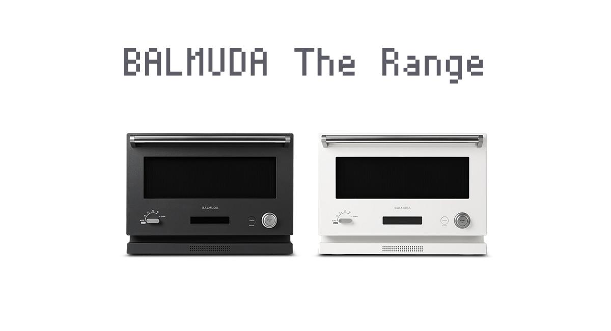 楽しいオーブンレンジ『BALMUDA The Range』
