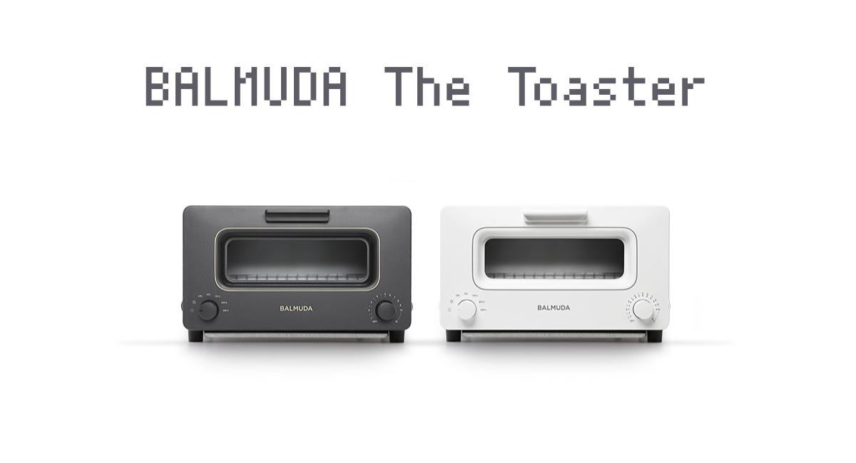 感動のトースター『BALMUDA The Toaster』