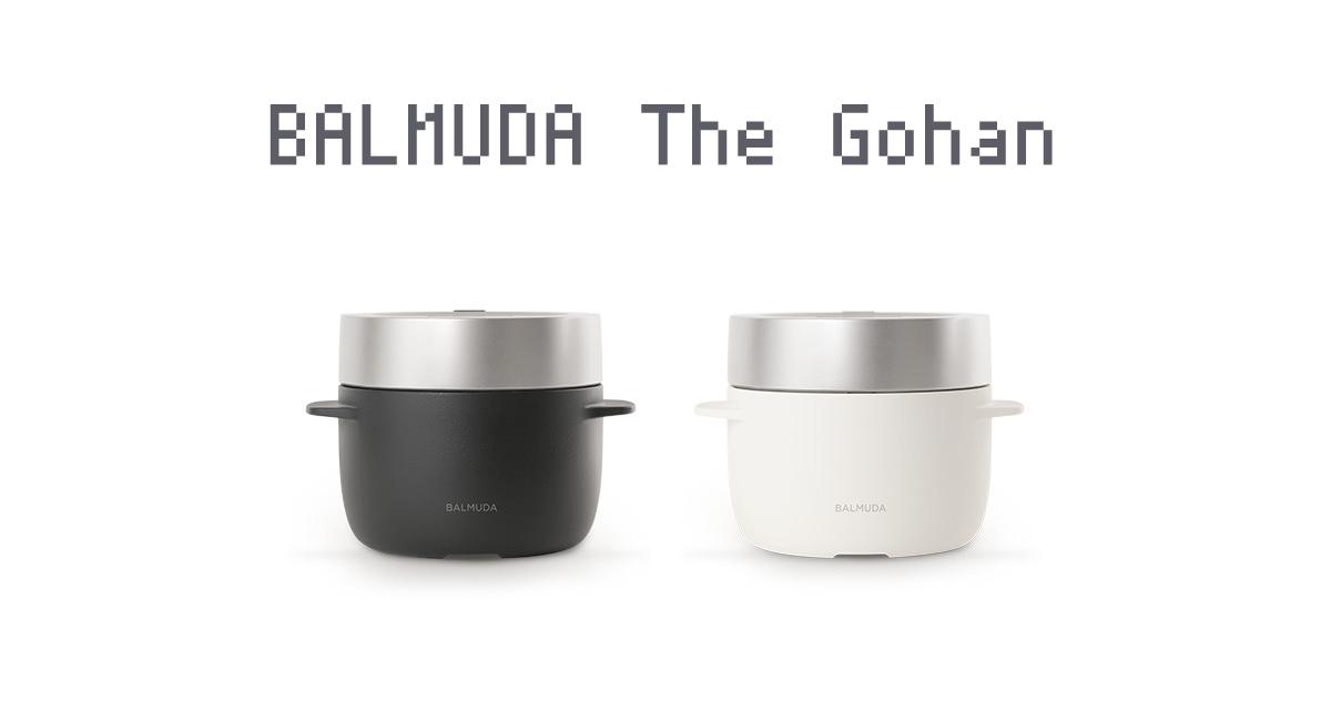 革新的な炊飯器『BALMUDA The Gohan』