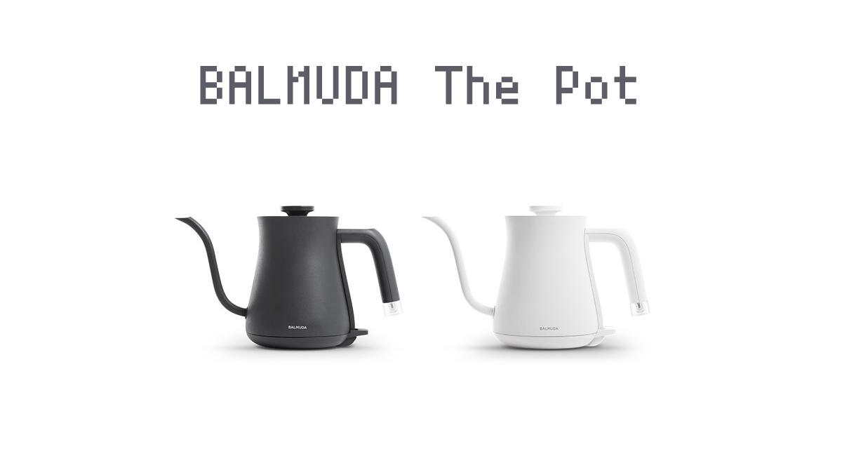 美しい電気ケトル『BALMUDA The Pot』