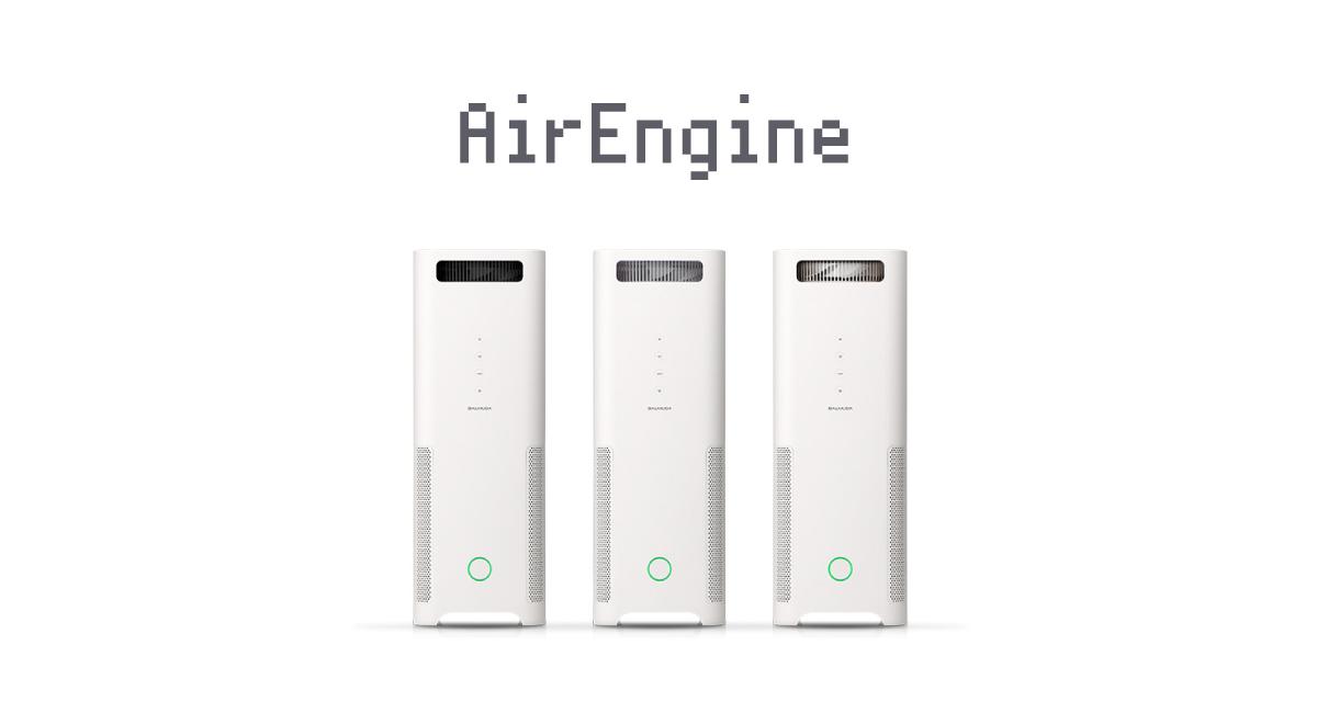 最強の空気清浄機『AirEngine』