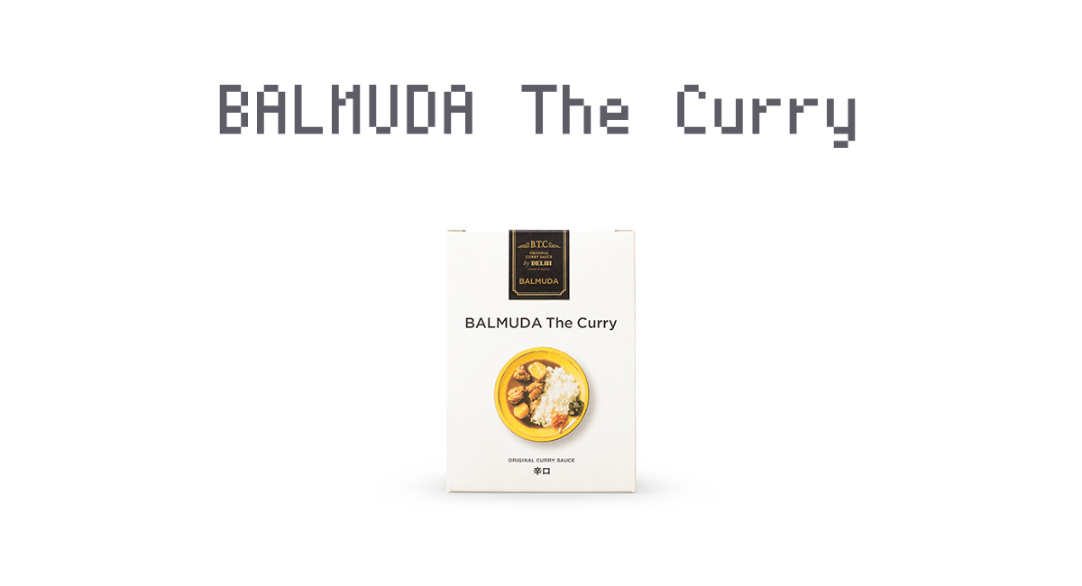 え?ネタ?『BALMUDA The Curry』