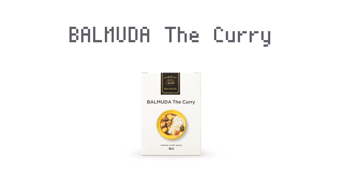 え?ネタ?『BALMUDA The Curry』