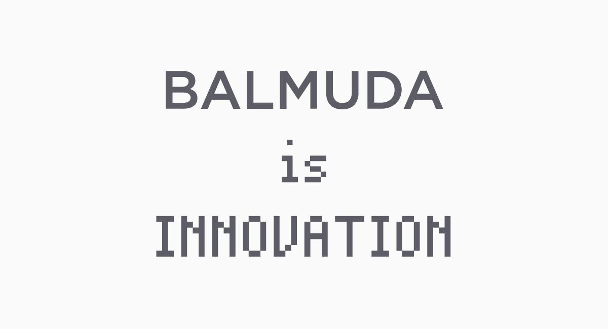 総評:家電をイノベーション。それが『バルミューダ』