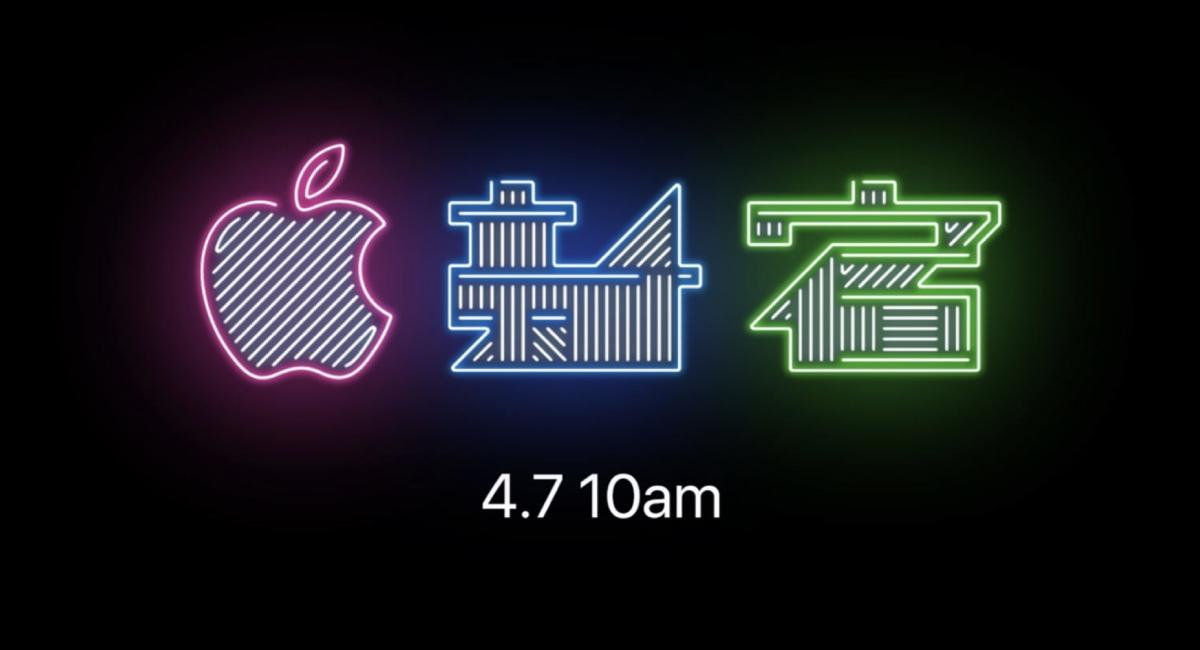 『Apple新宿』は4月オープンだけど…大丈夫?