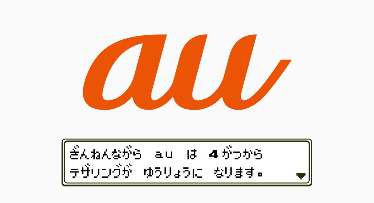 悲報。4月から『au』がテザリング月額500円に…