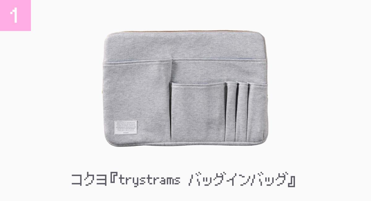 1.コクヨ『trystrams バッグインバッグ』