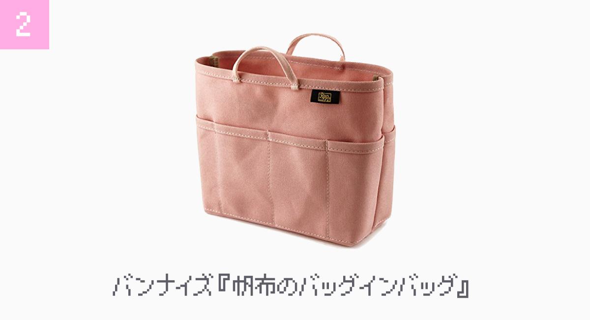 2.バンナイズ『帆布のバッグインバッグ』