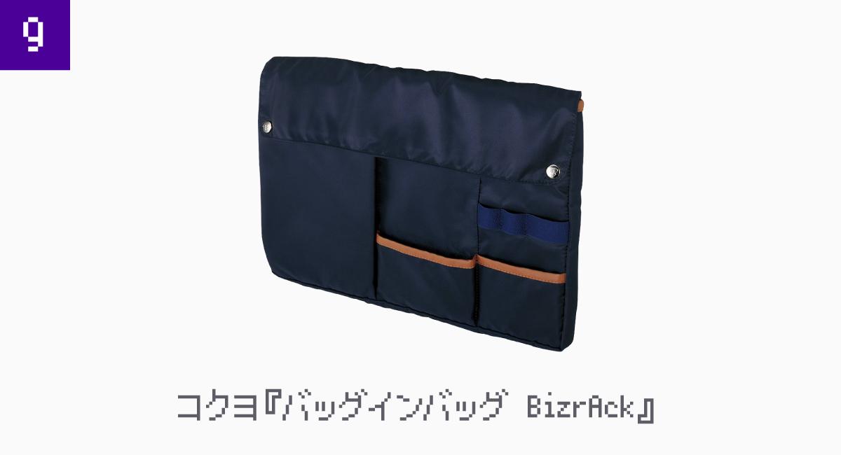 9.コクヨ『バッグインバッグ BizrAck』