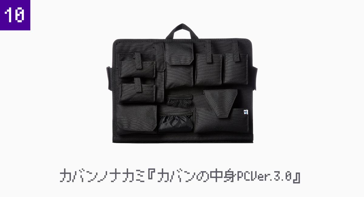 10.カバンノナカミ『カバンの中身PCVer.3.0』