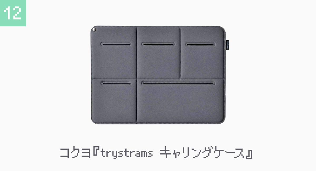 12.コクヨ『trystrams キャリングケース』