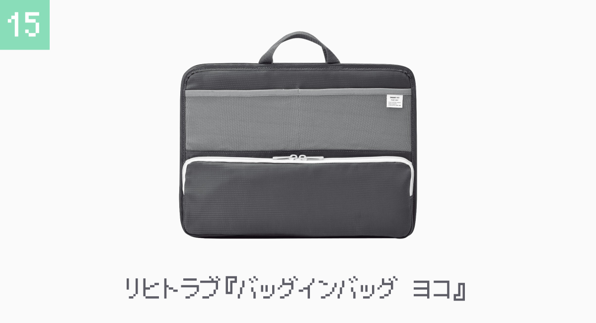 15.リヒトラブ『バッグインバッグ ヨコ』