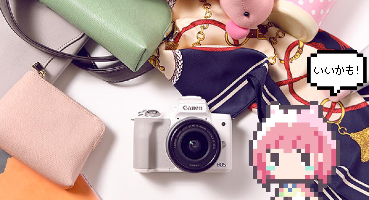 "『Canon』ユーザーじゃなくても""買い""なカメラかも?"