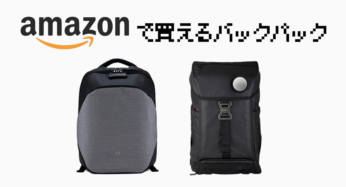 """Amazonで購入できる""""クラウドファンディング""""バックパック"""