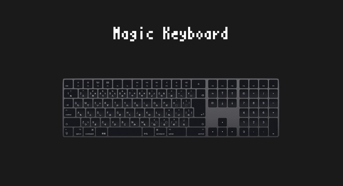 『Magic Keyboard(テンキー付き)』スペースグレイモデル
