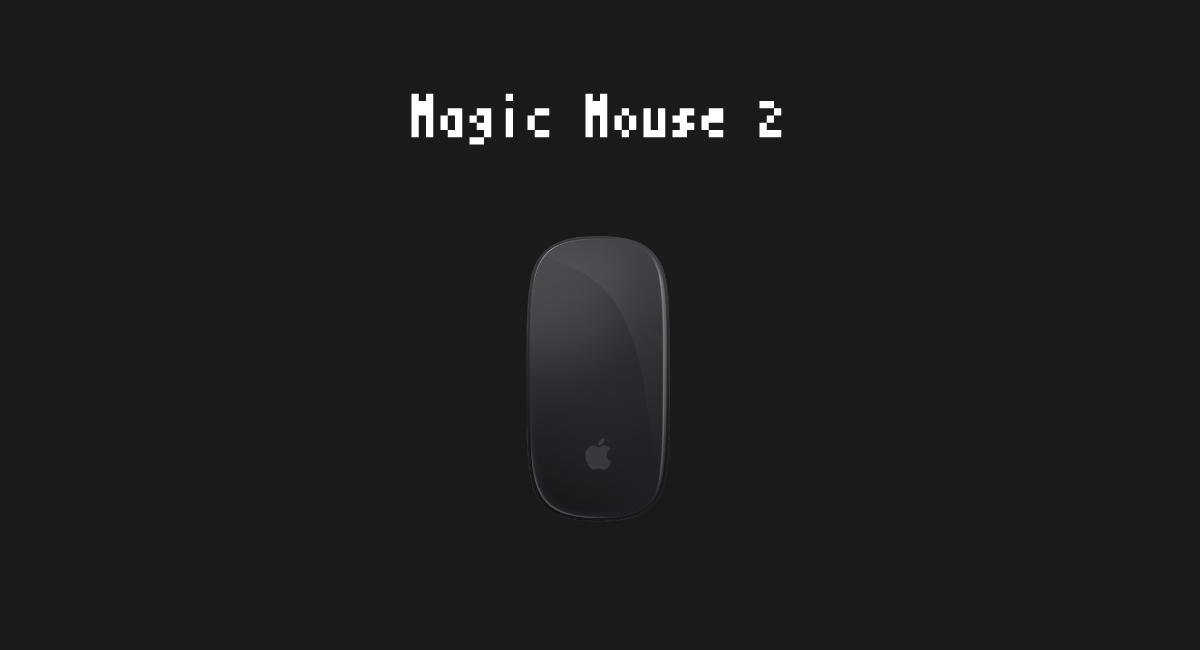 『Magic Mouse 2』スペースグレイモデル