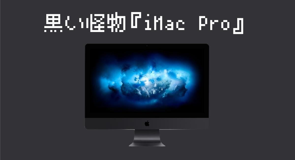 """確かに『iMac Pro』は""""性能は""""高い"""