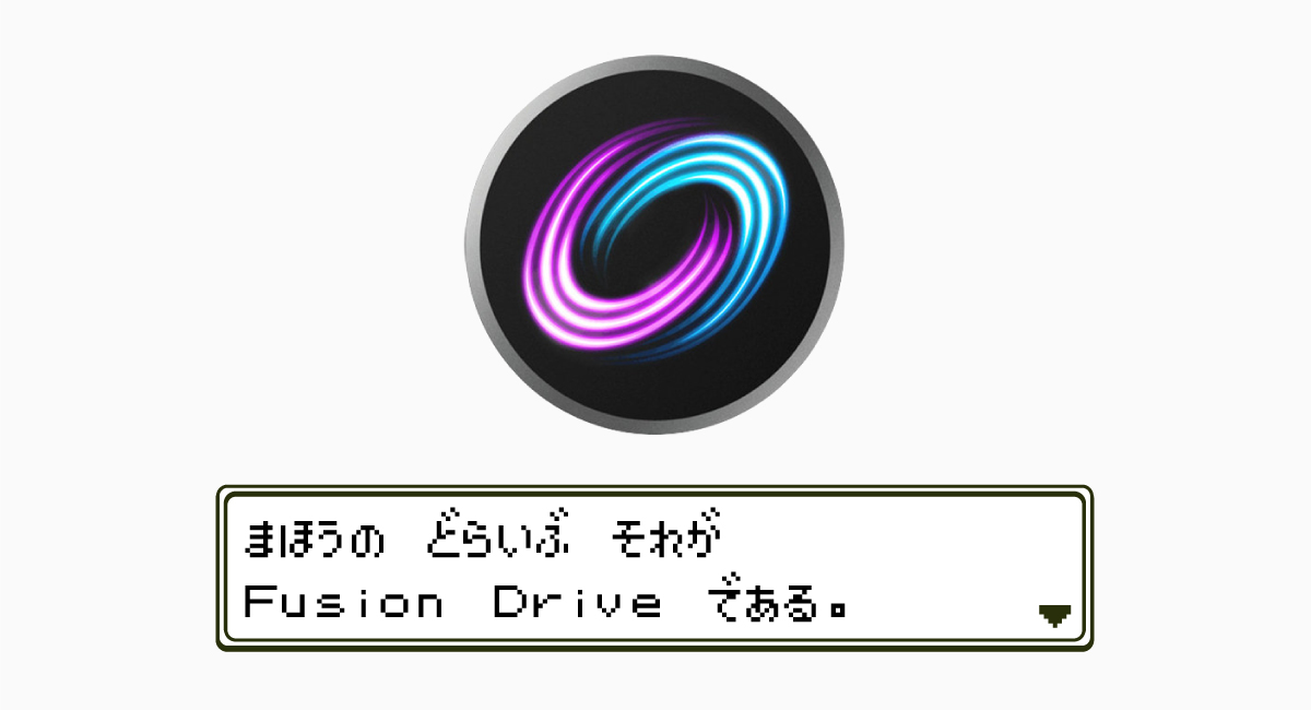 『Fusion Drive』とかいう、魔法のドライブ。