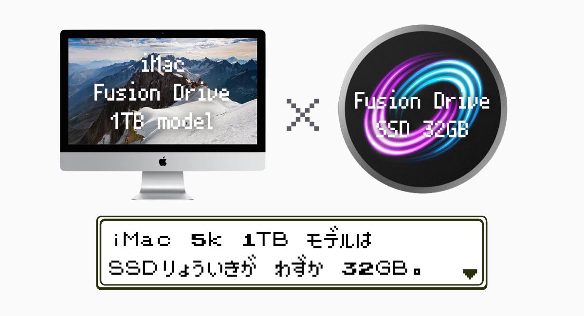 びっくり!1TBモデル『Fusion Drive』のSSDはわずか32GB
