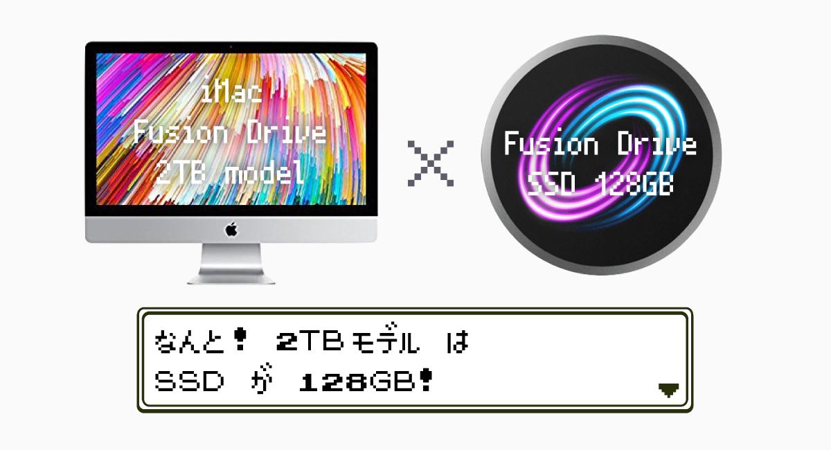 理由1.2TB『Fusion Drive』モデルはSSD領域が128GB