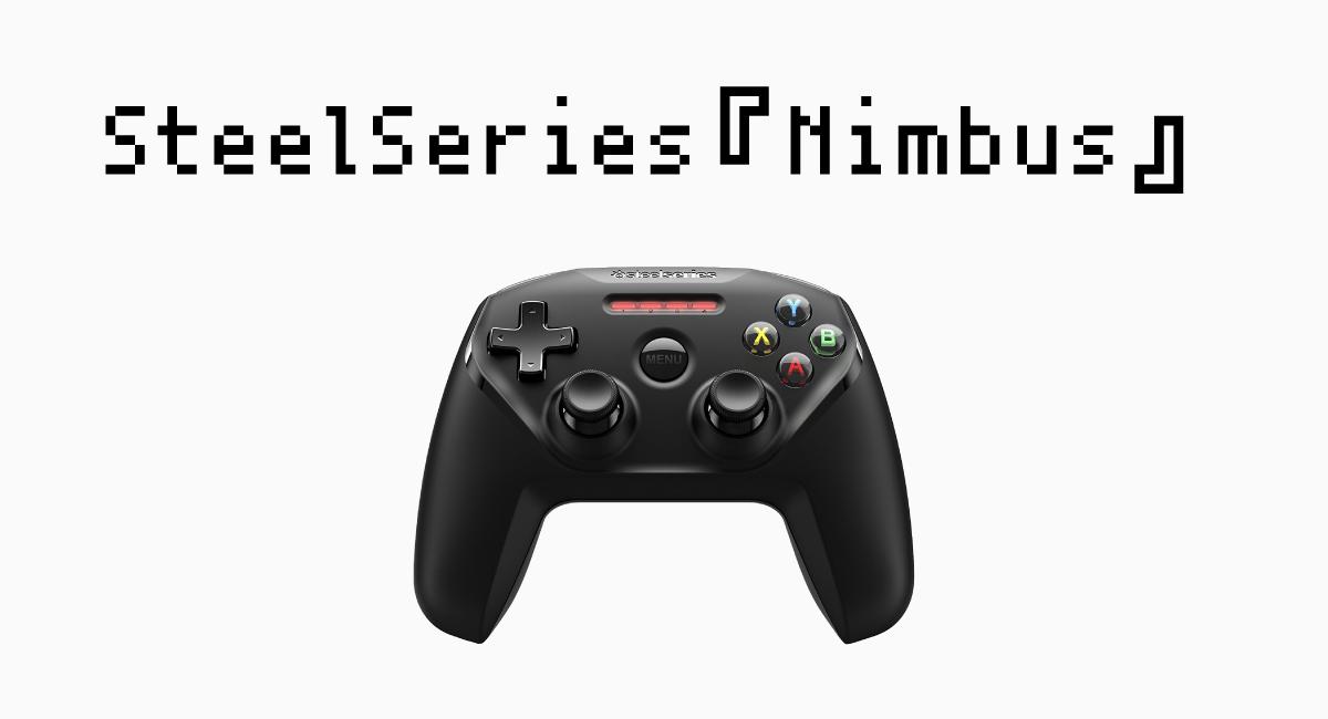 使いやすい!SteelSeries『Nimbus』