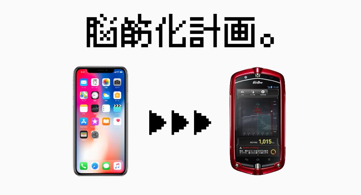"""スマートより脳筋!『iPhone X』を""""タフネススマホ""""にする野望"""
