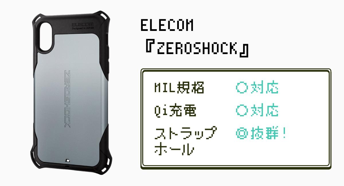 1.ザ・王道|ELECOM『ZEROSHOCK』