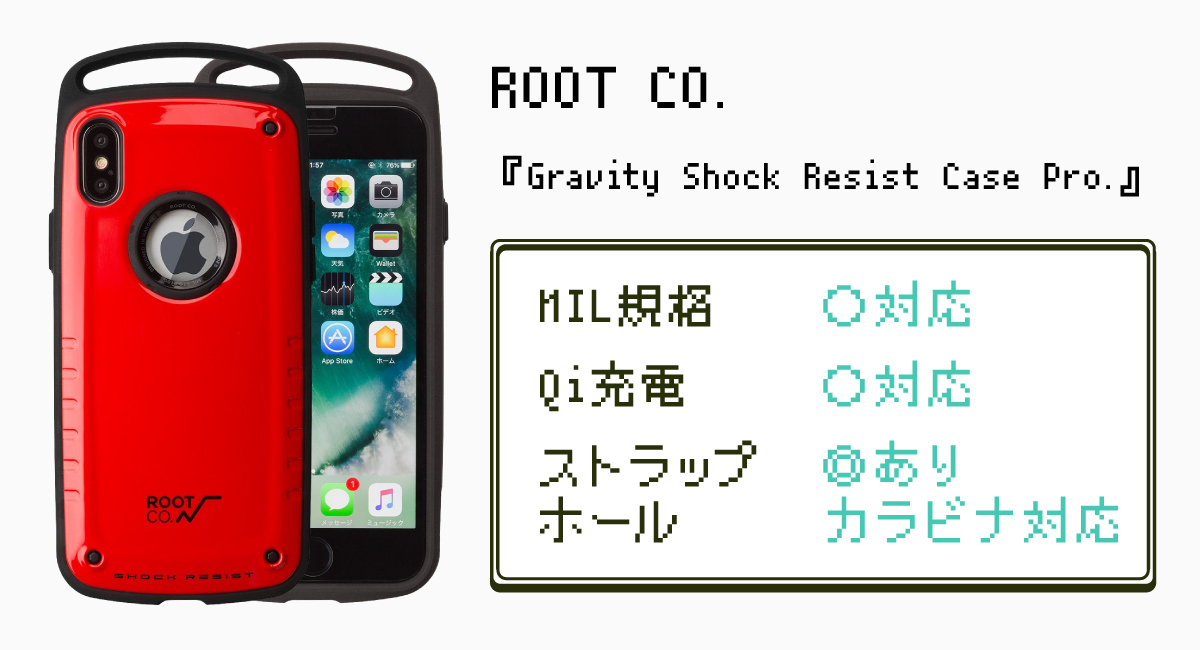 3.G'zOneに近いデザイン|ROOT CO.『Gravity Shock Resist Case Pro.』