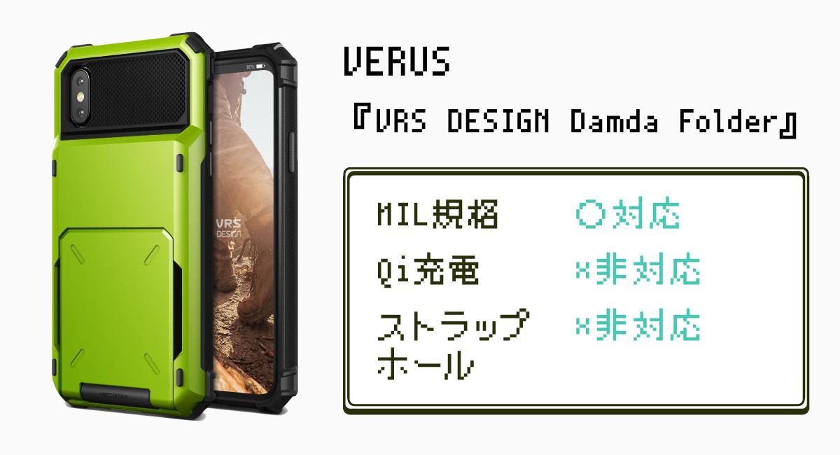 8.まさにTORQUE!|VERUS『VRS DESIGN Damda Folder』