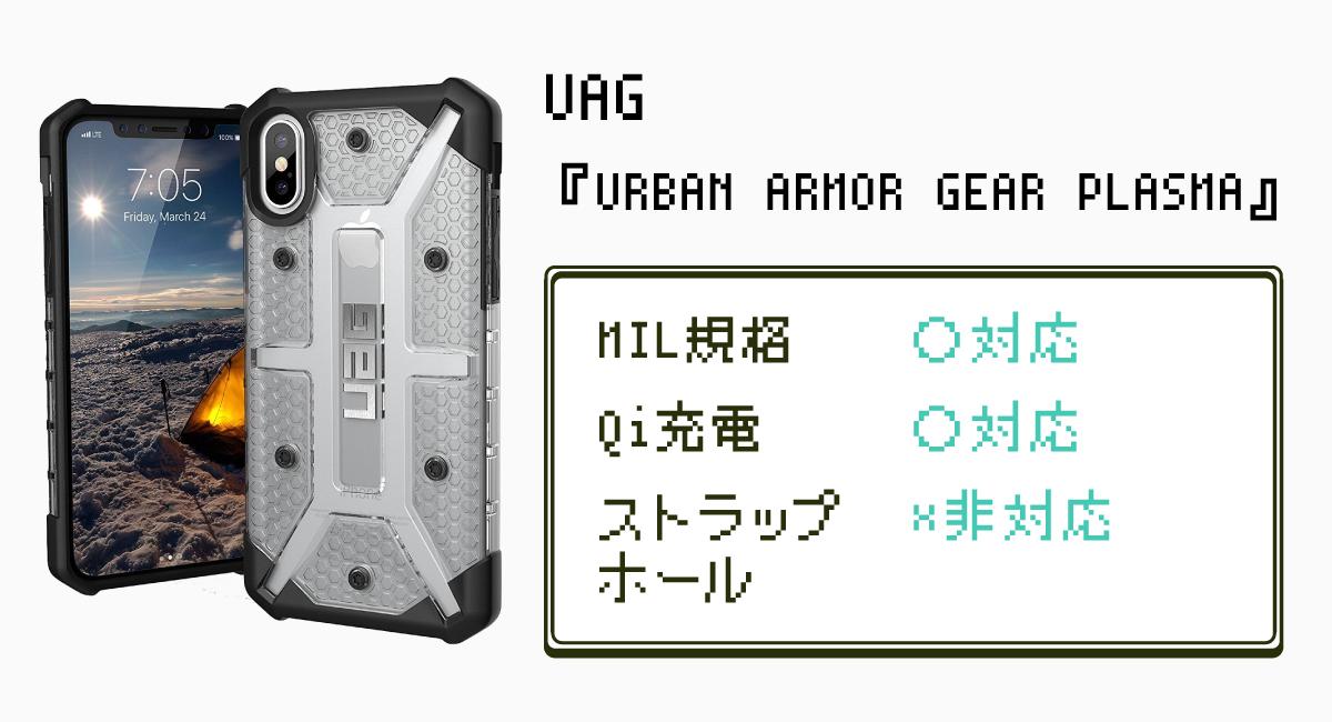 10.真打ち登場|UAG『URBAN ARMOR GEAR PLASMA』