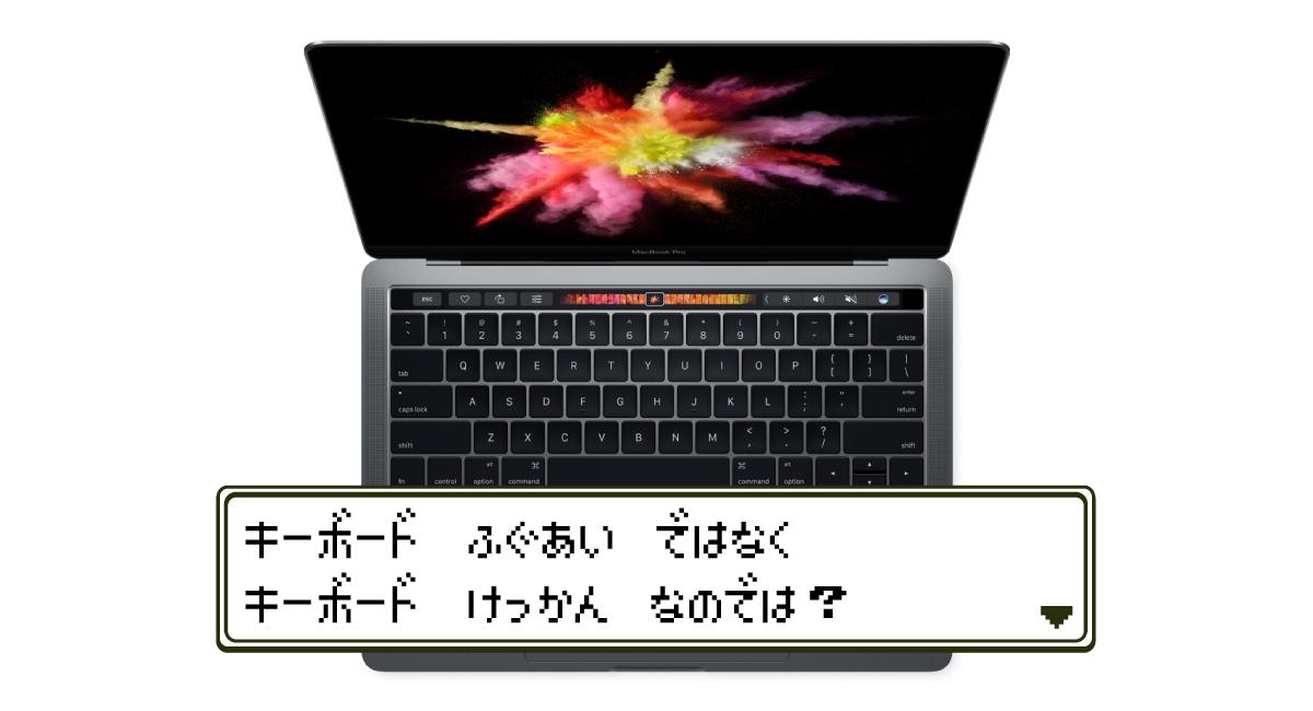 """このキーボードの""""欠陥""""はリコールレベルなはず"""