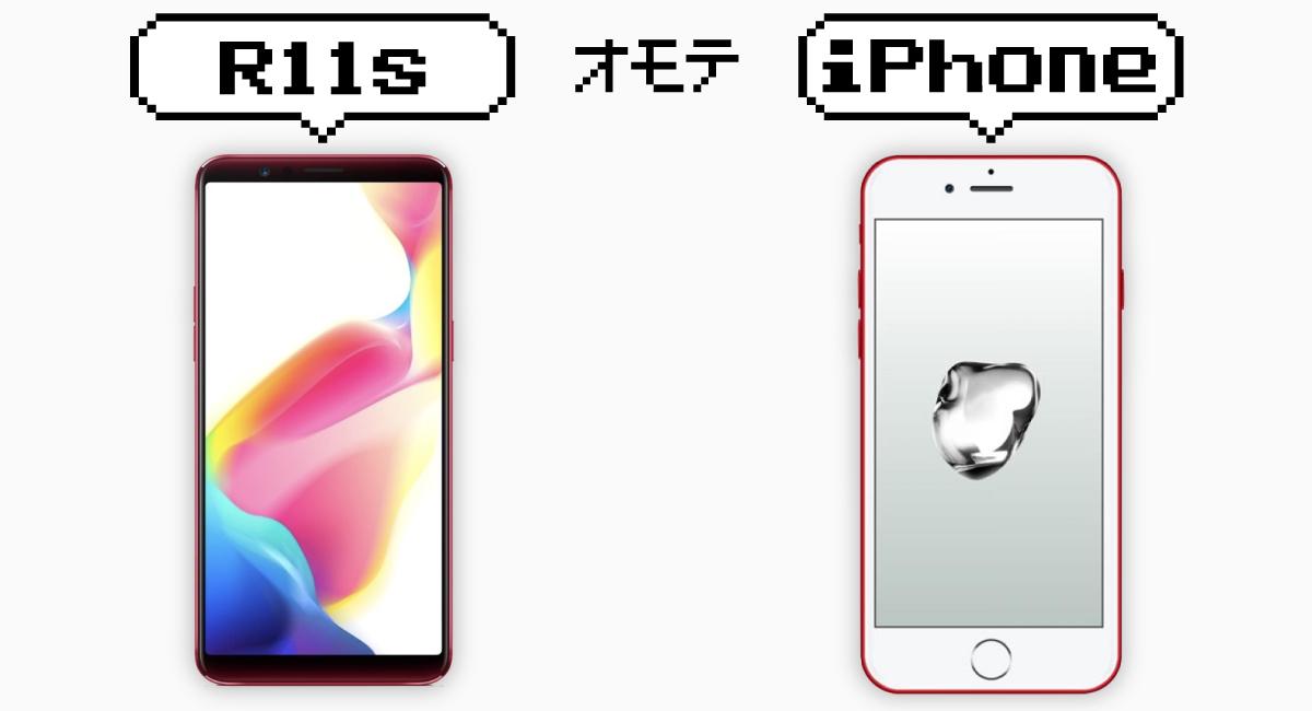 OPPO『R11s』とApple『iPhone 7 Plus』の前面比較