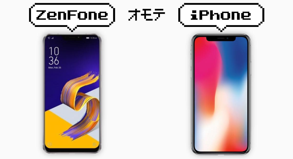 ASUS『ZenFone 5』とApple『iPhone X』の表面比較