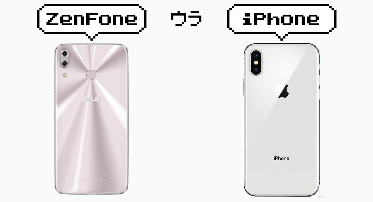 ASUS『ZenFone 5』とApple『iPhone X』の裏面比較